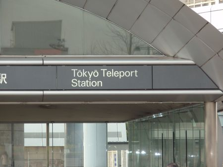Teleport Station