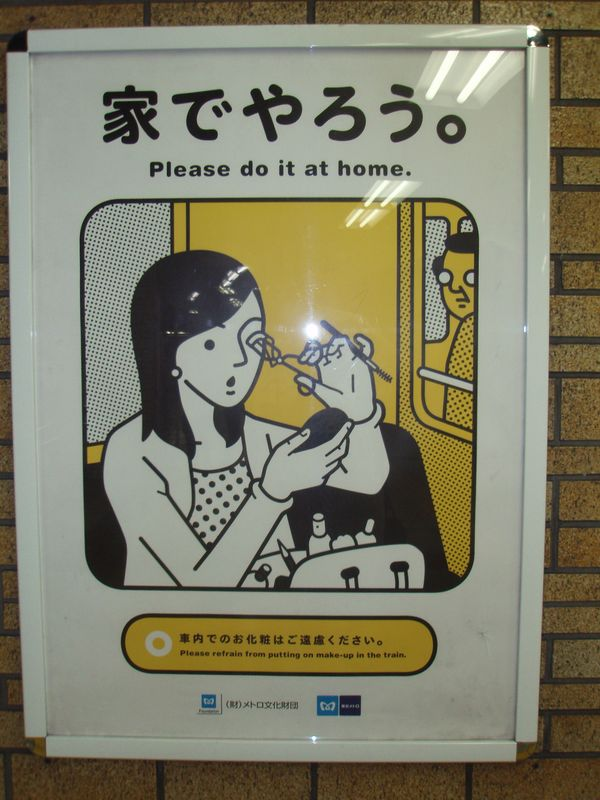 """Please Do It At Home"""" - Japanory"""