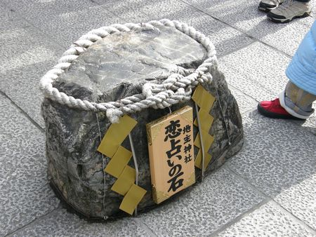 Kiyomizu-dera Love Stone